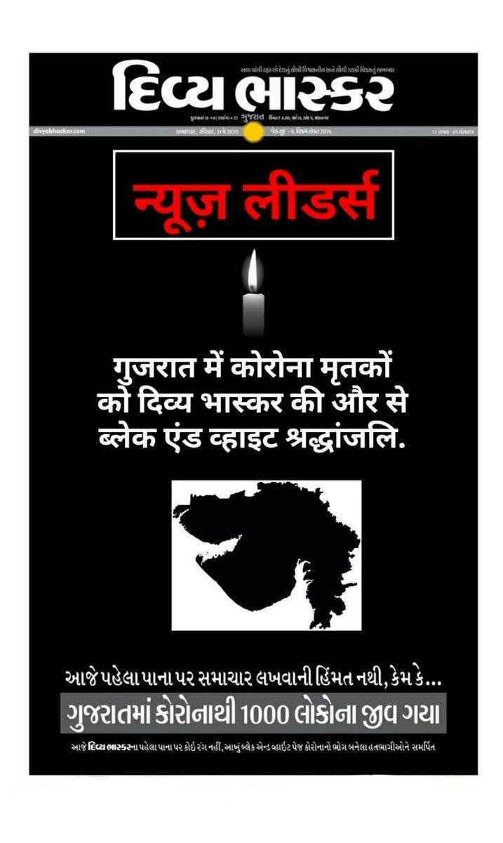 #MPFightsCorona #Indorelockdown #IndoreFightsCorona #lockdown #TotalLockdown #StayHome #LockdownWithoutPlan #Lockdown21 #IndiaFightsCorona #FightAgainstCoronavirus  गुजरात में कोरोना मृतकों को दिव्य भास्कर की ब्लेक एंड व्हाइट श्रद्धांजलि._न्यूज़ लीडर्स. http://newsleaders.in/newsdetails/aToyNDMwOw==…pic.twitter.com/uLvMQEFtLN