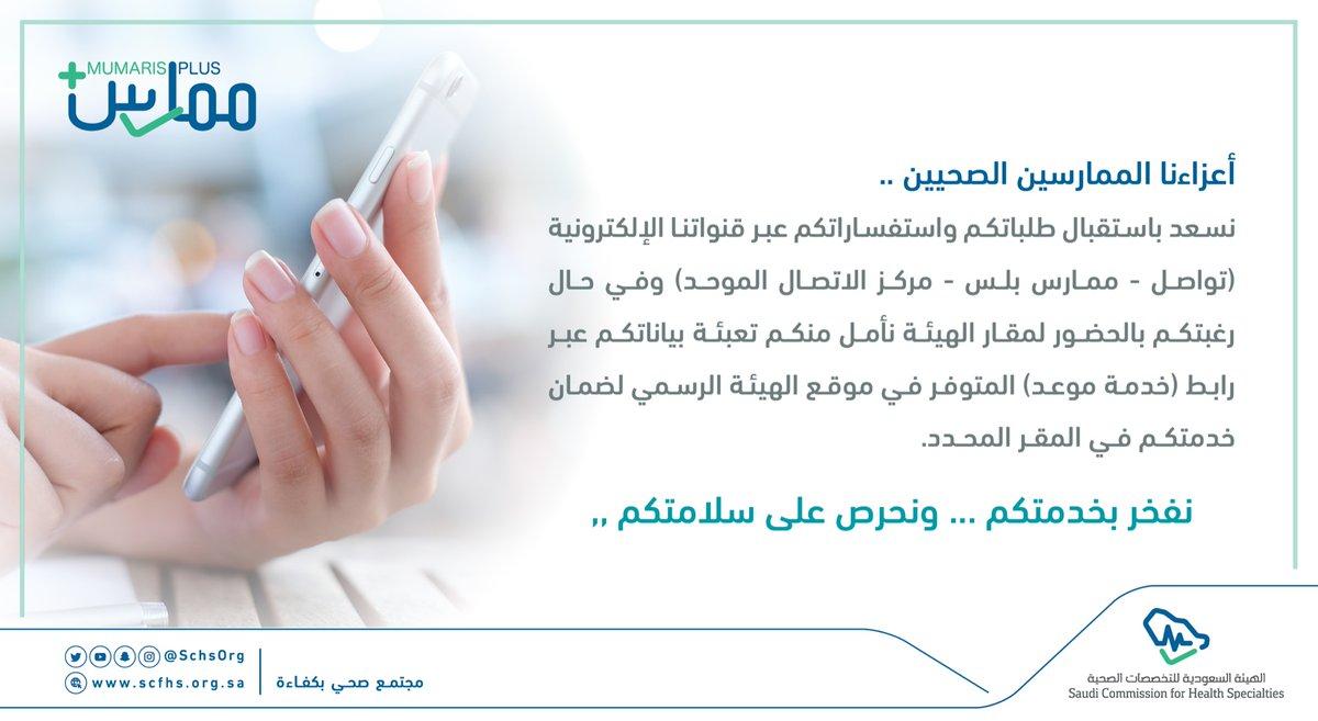 هيئة التخصصات الصحية On Twitter عزيزي الدكتور نبيل تم التواصل معك عبر الخاص نأمل الاطلاع نسعد بخدمتك