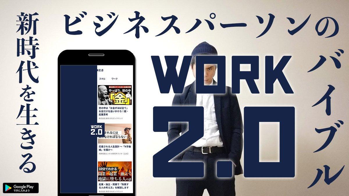 ビジネスパーソン向け動画アプリをリリースしました📲新時代を勝ち抜くためのビジネスメディア「WORK2.0」モチベーション,スキル向上の動画や副業に役立つ動画を扱っています📺周りと差をつけたい方や副業に興味がある方は、インストールお願いします!【GooglePlay】