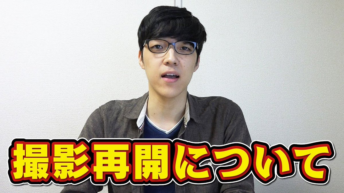 【新着動画】【ご報告】撮影再開について。新チャンネルの話も日本国政府の緊急事態宣言解除に伴い、QuizKnockの動画撮影も今後少しずつ再開していきます。動画はこちら↓