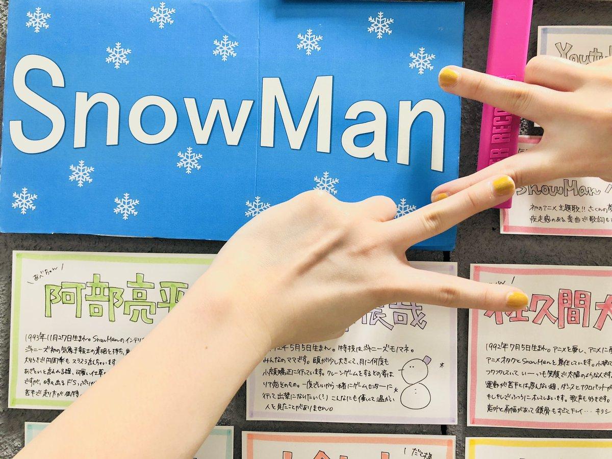 【#SnowMan】毎日14時が待ち遠しくて!たっっくさんの笑顔とたっっくさんの胸キュンそしてたっっくさんの愛を貰えました!最高の企画をありがとうございました☃️Snow Manにも笑顔が溢れますように💛ワンチームでパンチーム🥖✌️(たけ)#SnowMan全力応援#すのとStayHome