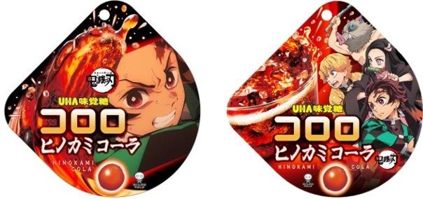 【15日発売】コロロ「ヒノカミコーラ味」登場!『鬼滅の刃』コラボコロロ史上初の飲料フレーバー。炭治郎の「ヒノカミ神楽」にちなみ「ヒノカミコーラ味」と名付けられた。