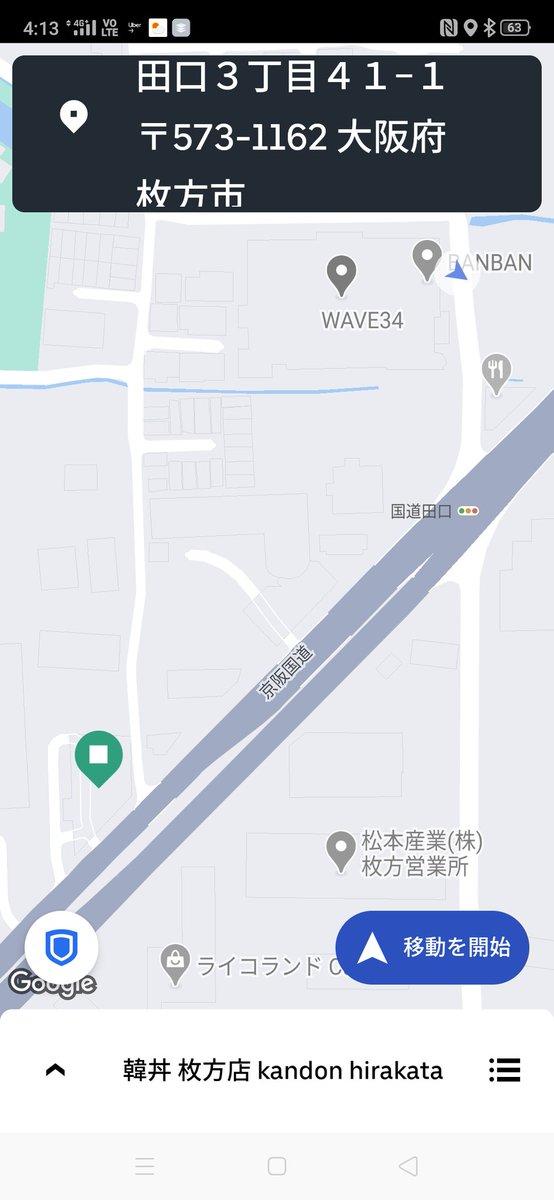 ウーバー イーツ 枚方 市