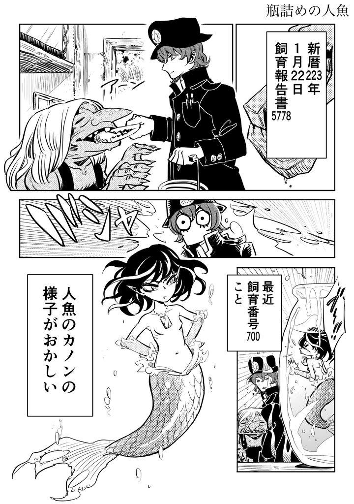 瓶詰めの人魚(準大賞受賞したよ🎉再掲)#少年ジャンプに絶対載るラブコメマンガ賞