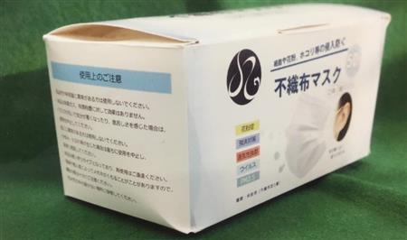 【全国初】マスク高額転売で業者を逮捕 岡山県警取得価格を超える価格で転売した疑い。「駐車場でマスクを販売している露天商がいる」などと情報提供があり、発覚したという。