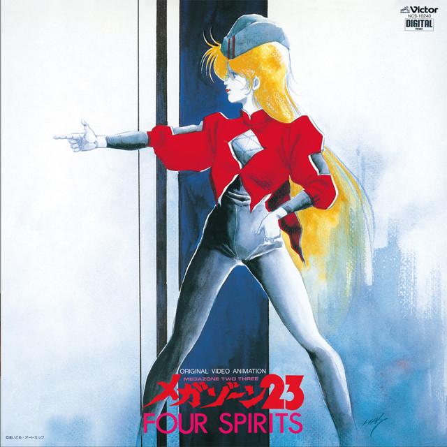 「メガゾーン23」イメージアルバムが35年ぶりに再発売、タワレコ限定で #メガゾーン23 #aic