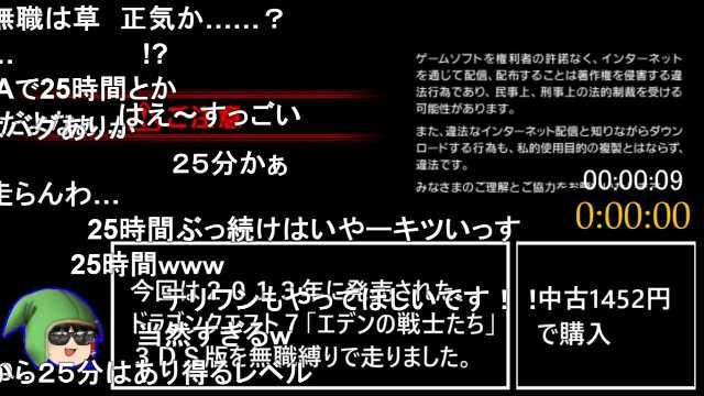 地獄みたいなRTA始まっとるやん!3DS版DQ7 無職クリアRTA 25:26:03 Part1  #sm36469488 #ニコニコ動画