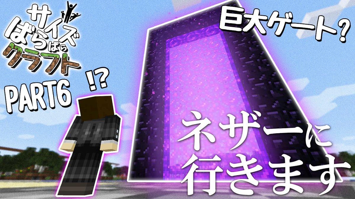トリックアート挨拶、想像以上に自然に見えますね【Minecraft】ネザーで最小ブロックの橋作ったらめっちゃスリリングだったww【サイズばらばらクラフトPart6】