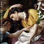 Image for the Tweet beginning: (੭ Ӧ )੭『死の少女たち』が出ました!! 西洋のさまざまな画家が描いた死にまつわる少女たちの絵画集で、482点の絵画を収めています。   #電子書籍 #個人出版 #絵画 #美術 #美少女 #サロメ #斬首 #処刑 #ユディト #ルクレティア #ジャンヌダルク #ヤイロの娘