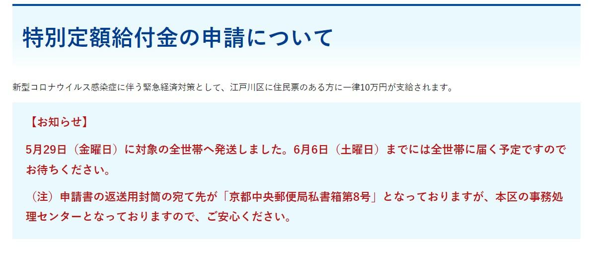 江戸川 区 10 万 円 給付