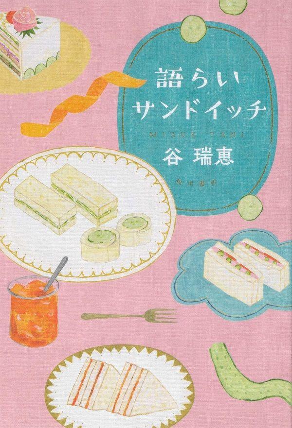 絶品サンドイッチが心を癒す。シリーズ第2弾!大阪の小さなサンドイッチ店「ピクニック・バスケット」を営む、笹子と蕗子。彼女たちの店には、今日も悩みを抱えた人々が、心を癒す絶品サンドイッチを求めてやってくる。谷瑞恵さん『語らいサンドイッチ』が本日発売です。▼