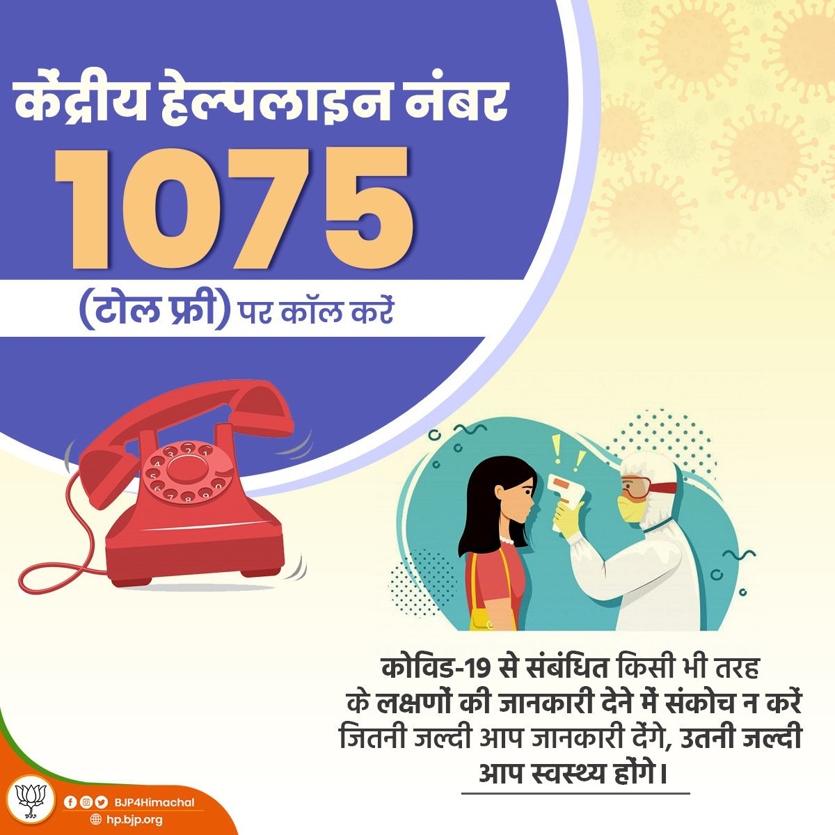 यदि आप बुखार, खाँसी और साँस लेने में कठिनाई जैसे कोई लक्षण महसूस कर रहे हैं, तो तत्काल 1075 (टोल फ्री) पर कॉल करें और अपनी सुरक्षा के लिए हमारी मदद करें। बदलकर अपना व्यवहार, करें कोरोना पर वार। #IndiaFightsCorona https://t.co/66WEgmVFME
