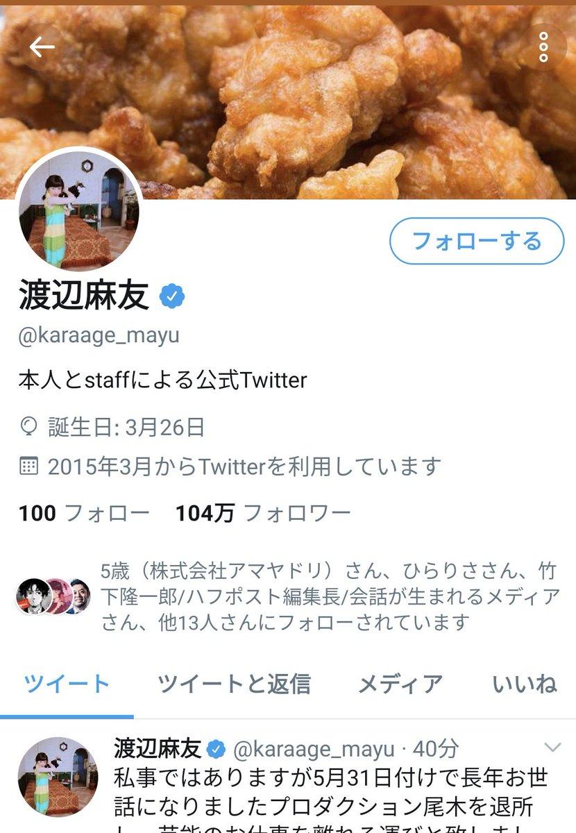 Twitter 渡辺 真由