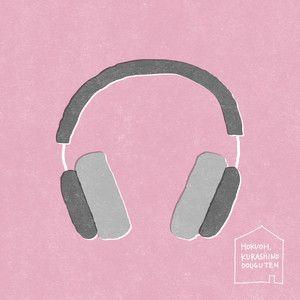 当店のSpotify公式アカウント、おすすめプレイリスト!テーマは「わたしの好きな音楽」。スタッフの最近お気に入りの音楽を集めました。#松任谷由実#フジファブリック#スピッツ#くるり#サカナクション#カネコアヤノ#コーネリアス#YogeeNewWaves▼こちらから
