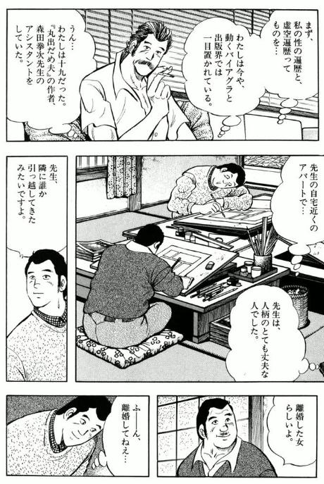 ジョージ秋山 hashtag on Twitter