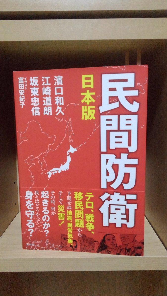 書籍にあたる第5章 インテリジェンス よりテロや破壊工作に、警察や消防は限られた人数で対応せざるを得ない。~よって警察の聞き込みなどにできるだけ協力する、不必要なクレームなどで警察を疲弊させない『日本版 民間防衛』