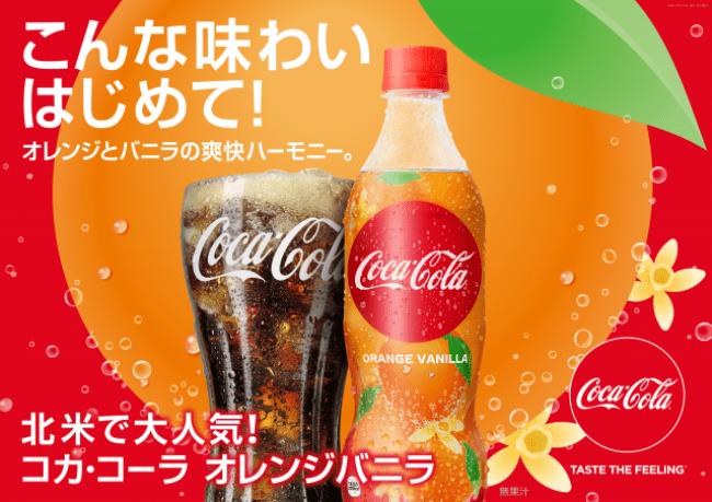 【期間限定】「コカ・コーラ オレンジバニラ」を6月15日に発売2018年にカナダで初めて発売され、その後、米国などでも人気となったフレーバーが、ついにアジアで初めて発売される。