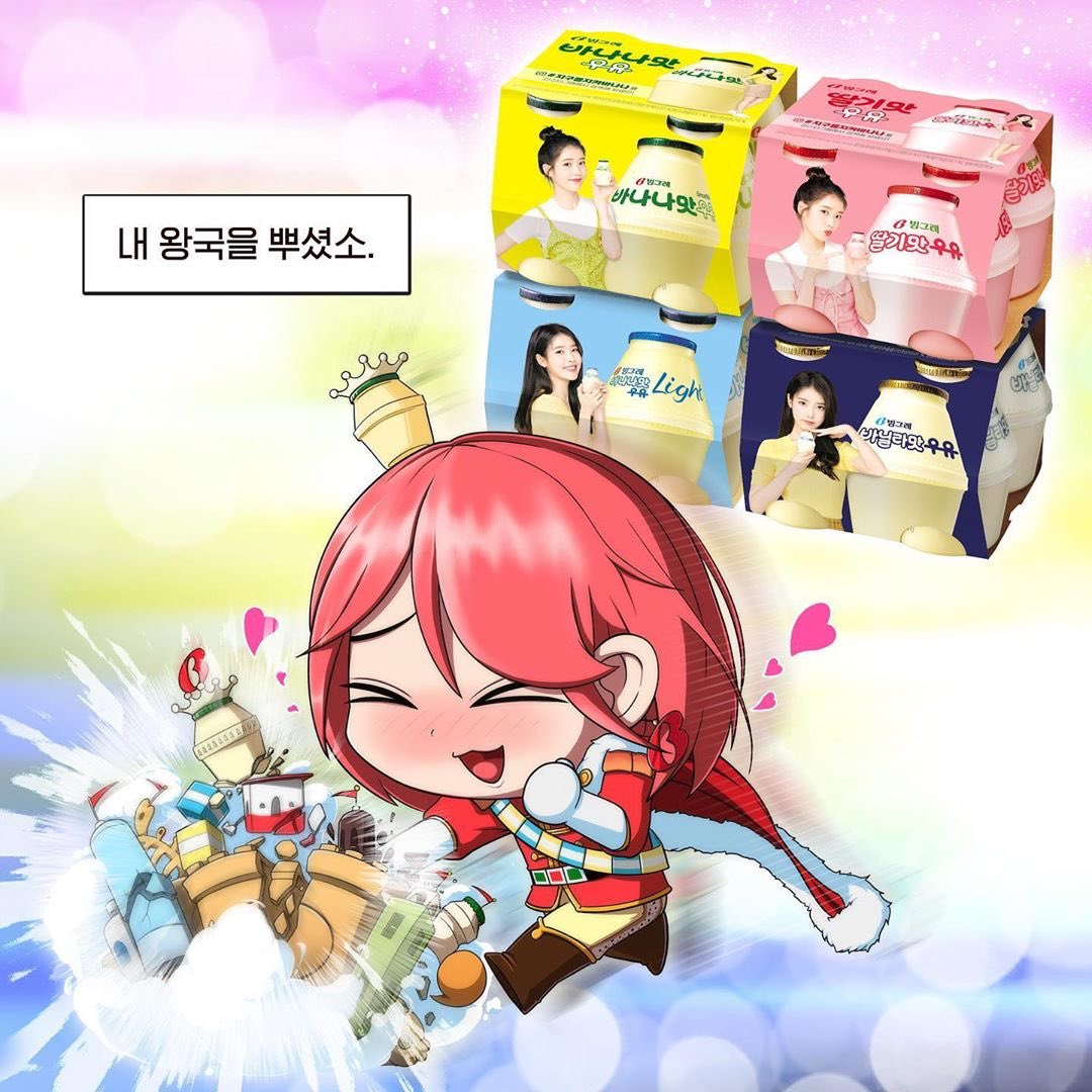 Team On Twitter Trans 200601 Iu Becomes The New Model For Binggrae Banana Flavored Milk The Best Selling Dairy Products For 3 Years In South Korea Strawberry Banana Light And Vanilla