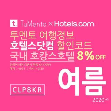 호텔스닷컴 6월 할인코드 8% 할인쿠폰 2020