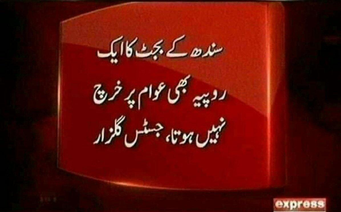 #مادرکرپشن_بینظیرزرداری Sindh is the most corrupt province as per Chief Justice of Pakistan.   @TM_Rocks<br>http://pic.twitter.com/Jk0KItWqFD