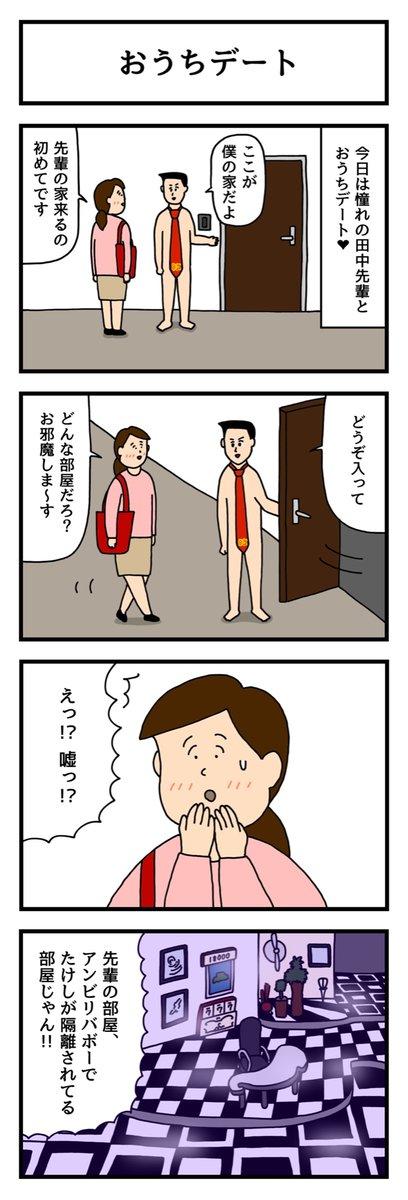 おうちデート