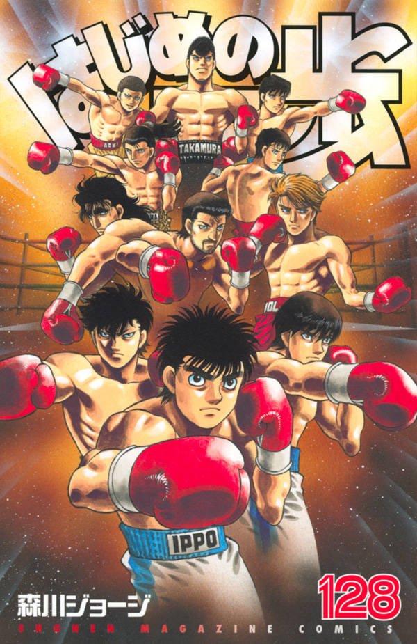Hajime no Ippo volume 128 cover. #HajimenoIppo #FightingSpirit https://t.co/FFN0yO01pd