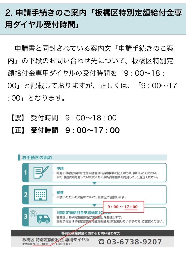 10 万 区 円 給付 板橋