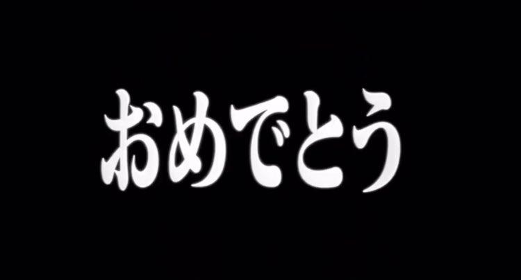 """ぽりりき в Twitter: """"この2文字だけでエヴァってわかるのなかなかすごいよね。 #エヴァンゲリオン新劇場版… """""""