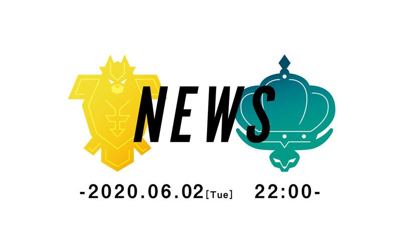 6月2日(火)22時より、Nintendo Switchソフト『ポケットモンスター ソード・シールド エキスパンションパス』に関する新情報の公開が決定! ぜひチェックしてね!   #ポケモン剣盾