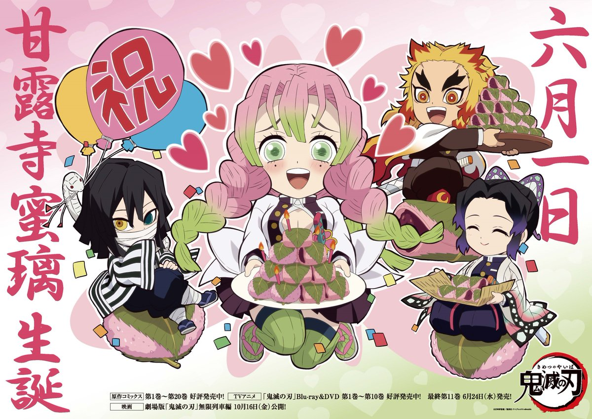 Demon Slayer Kimetsu No Yaiba English On Twitter Happy Birthday To The Love Hashira Mitsuri Kanroji The Serpent Hashira Flame Hashira And Insect Hashira Are Here To Celebrate With A Mountain It follows tanjiro kamado, a young boy who becomes a demon slayer after his family is slaughtered and his younger sister nezuko is turned into a demon. demon slayer kimetsu no yaiba english