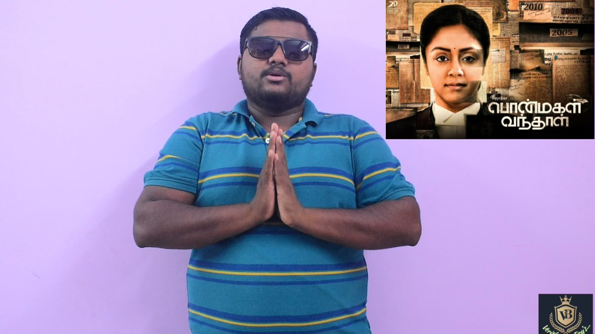 Ponmagal vandhal Review #PonmagalVandhal #MovieReview #cinemareview go n check  https://youtu.be/gUKm_QfAs7spic.twitter.com/XnswTzQXsl