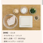 簡単に作れて美味しい!?ダイエット飯に最適「サムゲタン風豆腐中華粥」の作り方!