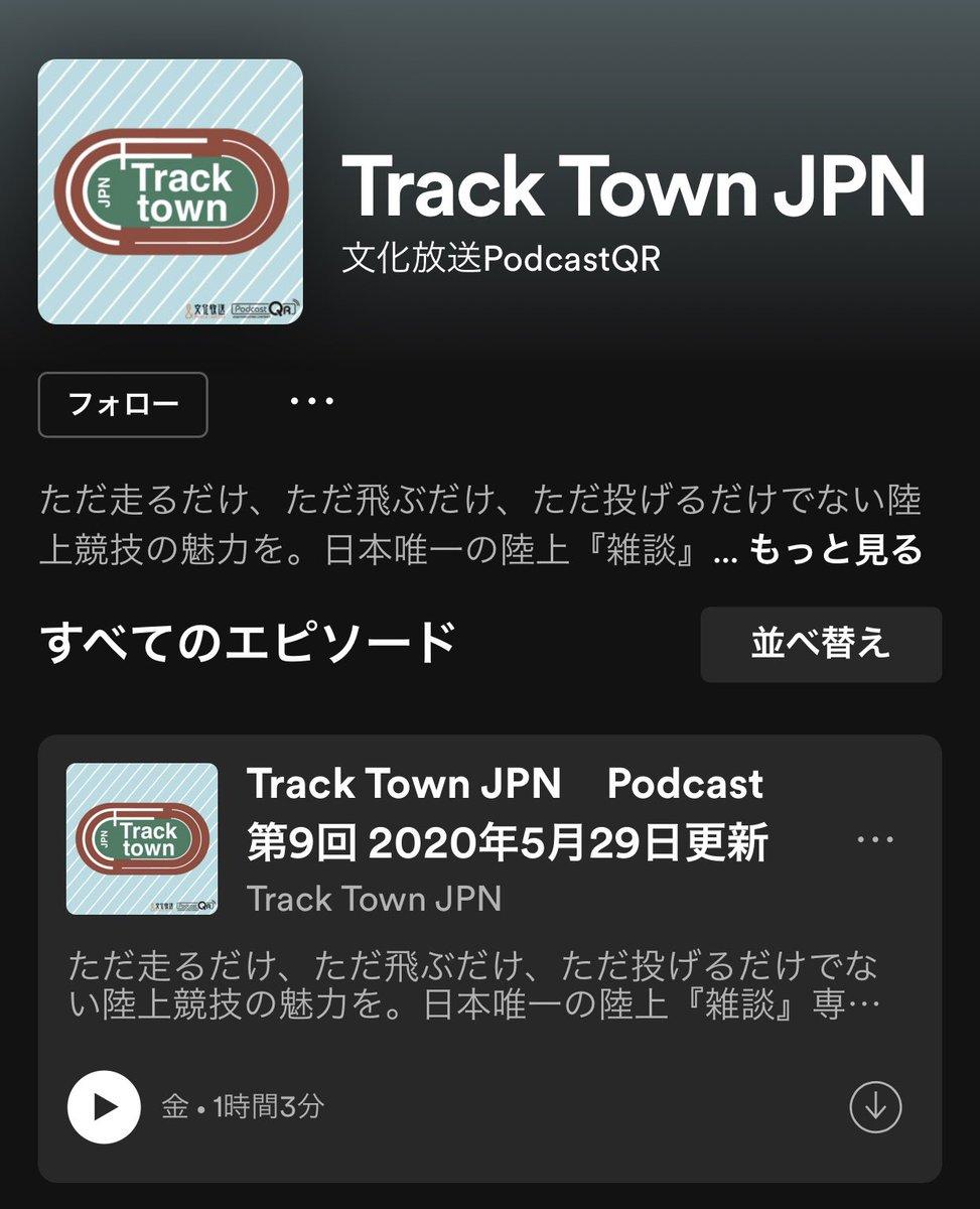 【朗報】Tracktown JPN がSpotifyにも対応しました。