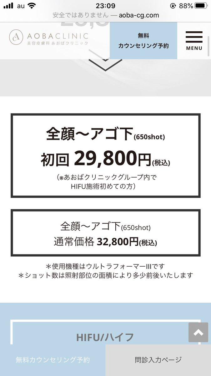 数 ハイフ ショット 痩身メニュー・ハイフ(HIFU)の料金目安をチェック!