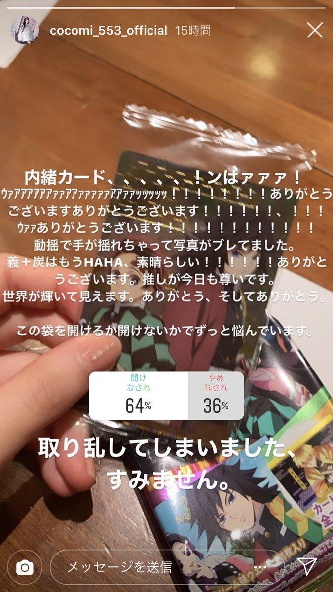 ウエハース 紙切れ 炭治郎 キムタク ヲタクに関連した画像-02