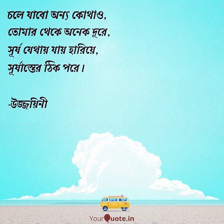 আজকের 'টুকরো কথা'। আশাকরি তোদের/ তোমাদের/ আপনাদের ভাল লাগবে। তোদের/ তোমাদের/ আপনাদের মতামত অবশ্যই জানাবেন। প্রতিটি মতামত গুরুত্বপূর্ণ। শুভ রাত্রি।#টুকরোকথা #bengalipoem #bengalipoet #bengali #poemlovers #writers #kolkata #kolkatadiaries #yourquote #yourquotebengalipic.twitter.com/9nnysAmajC