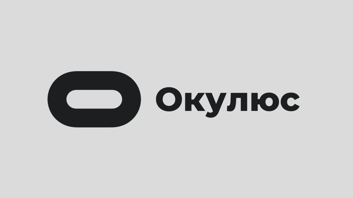 #Facebook судится за торговую марку #Oculus в России https://holographica.space/news/facebook-oculus-trademark-24184… #VR #VirtualReality pic.twitter.com/AjdLzHfunz