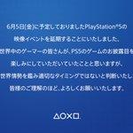 PS5で発売されるソフトの発表イベントが延期となってしまう・・・