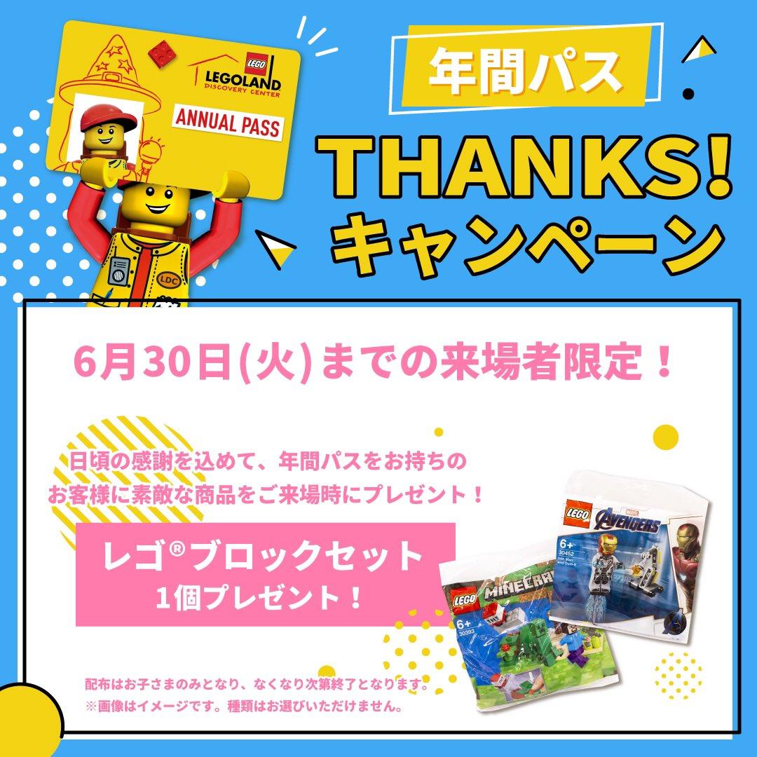 日頃の感謝を込めて、年間パスをお持ちのお客様(お子様のみ)に素敵な商品をご来場時にプレゼントします! 6月はブロックキットをプレゼント 安全対策や衛生管理を整え皆様をお待ちしています この機会にぜひご来場ください  #レゴランド東京 #お台場 #レゴpic.twitter.com/HvA16Iwlrs
