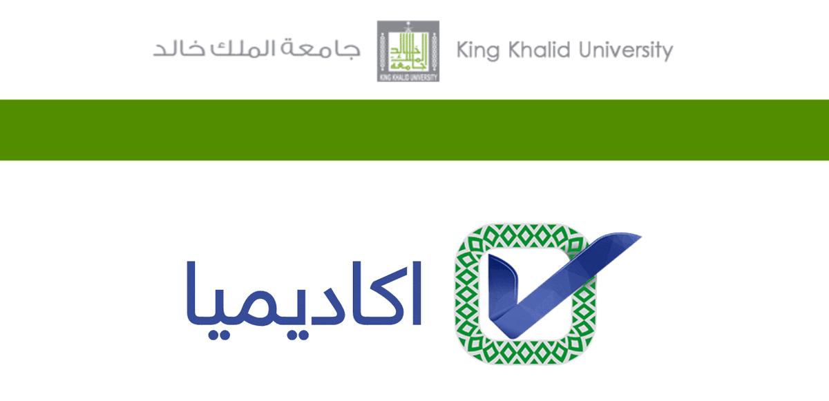 جامعة الملك خالد بلاك اكاديميا