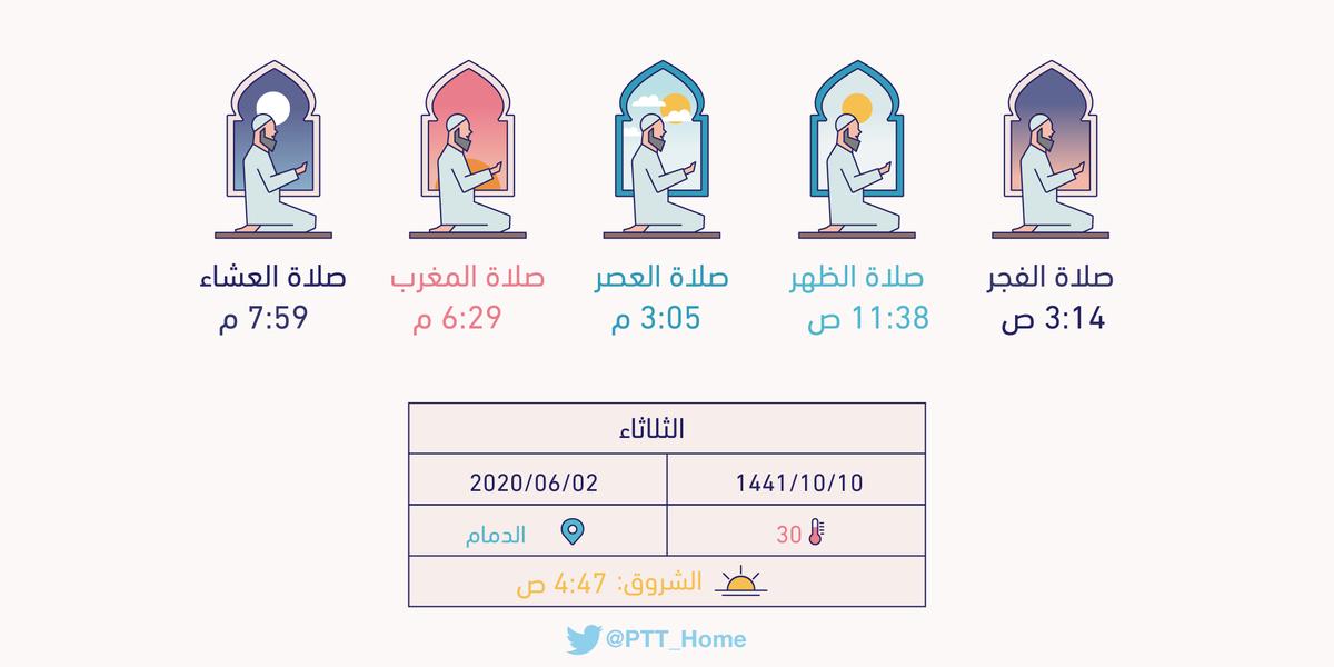 مجموعة صور لل موعد اذان الفجر في مدينة الجبيل السعودية