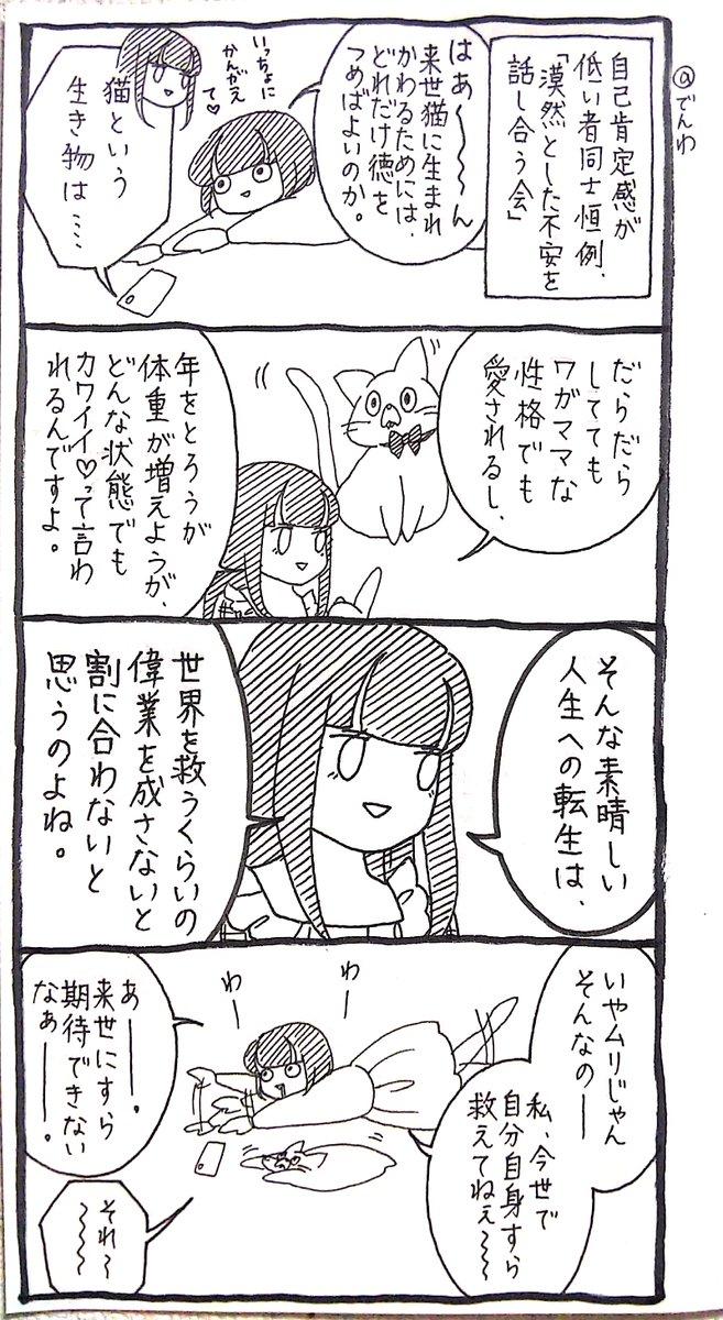 【ワタシ】猫は世界を救う