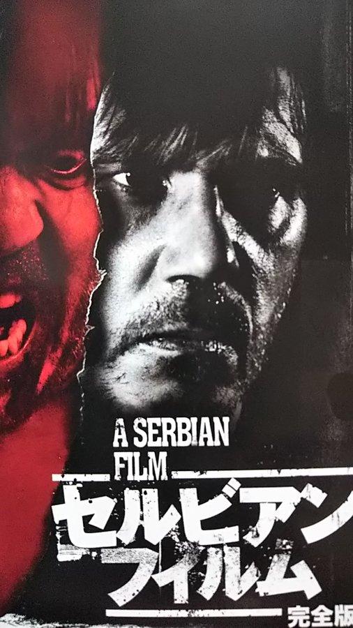 フィルム セルビア ネタバレ ン