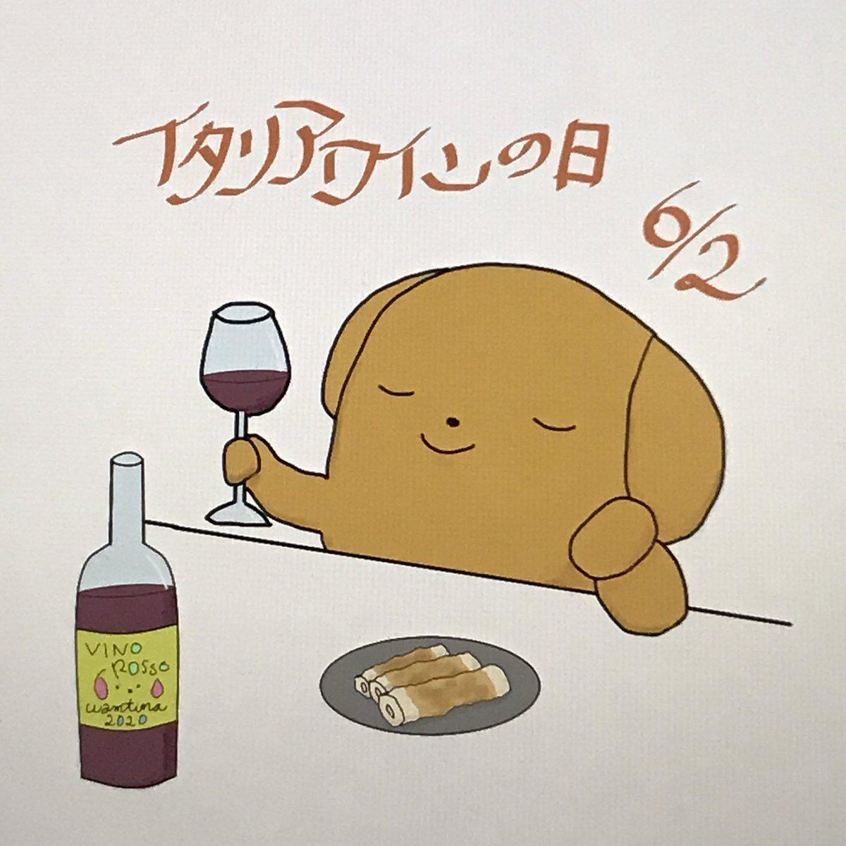 U´↥`U.。oO(今日の落書き)  #今日のわむ #わむ #6月2日 #いぬ #イヌ #犬 #dog #イラスト #illustration #落書き #イタリアワインの日 #ワイン #イタリアpic.twitter.com/h0QzrTk2sh