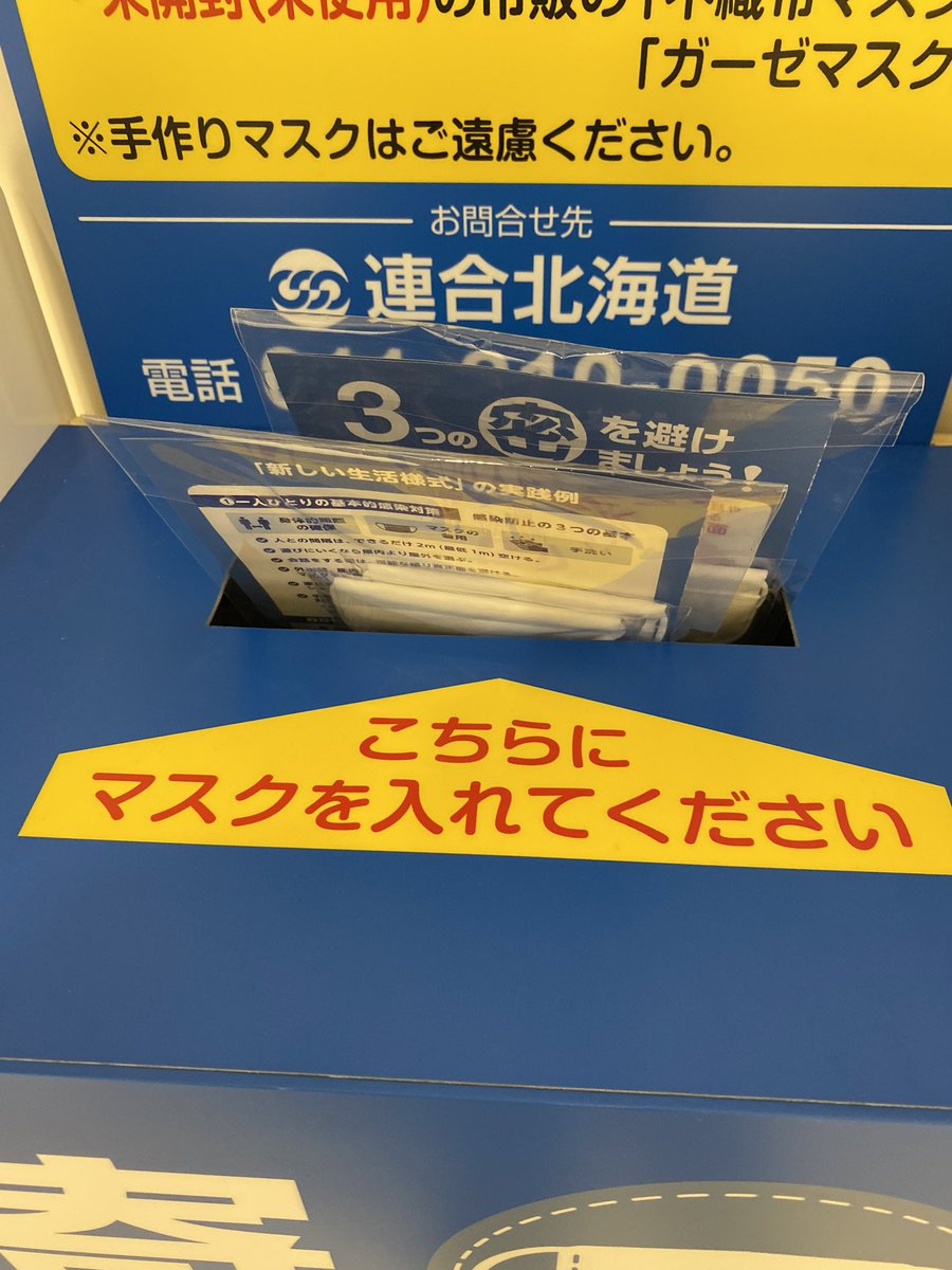 アベノマスク回収箱札幌