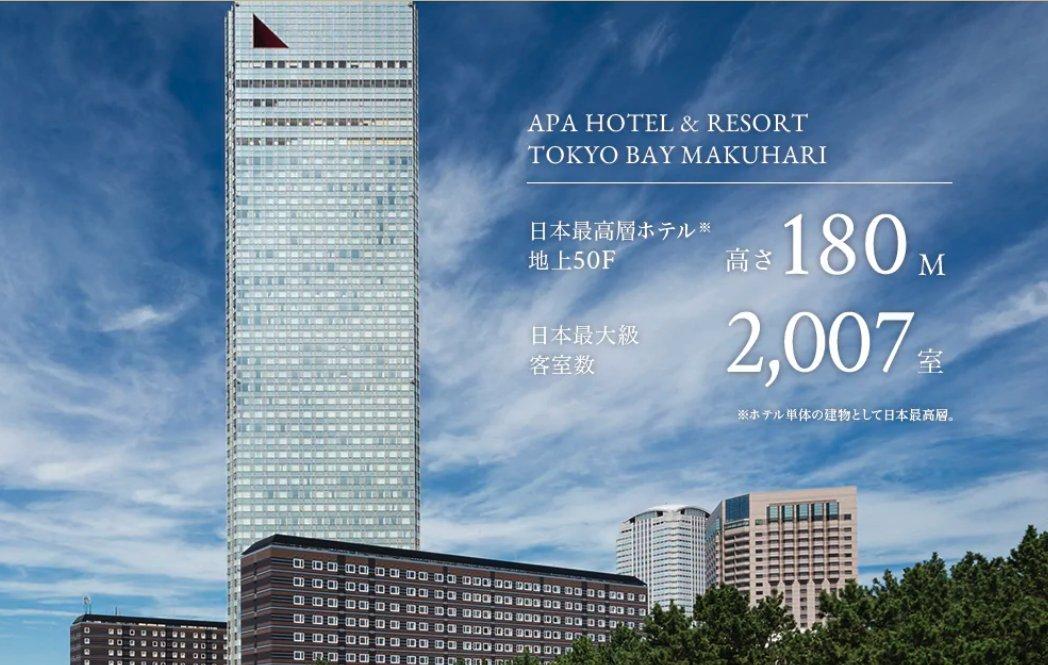 マジで全国のアパホテル好きに教えてあげたいんだがapaには元プリンスホテルを買収した東京ベイ幕張アパホテルがあって、国内最高層ホテルでナイトプールや大浴場3種類(浴槽が3ではなく、風呂場が3つ)がついているという超豪華なホテルがあるんですが、土日平日関係なく1泊2500円なんすよ