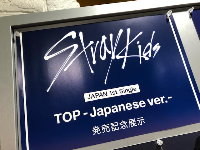 【@Stray_Kids_JP】次世代No.1ボーイズグル-プ<#ストレイキッズ)>JAPAN 1st Single「TOP -Japanese ver.-」本日入荷🗻先着特典は、トレカ!!パネル展も開催中!!#StrayKids#スキズ #SKZ_TOP#BangChan #LeeKnow#Changbin #Hyunjin#HAN #Felix#Seungmin #I_N