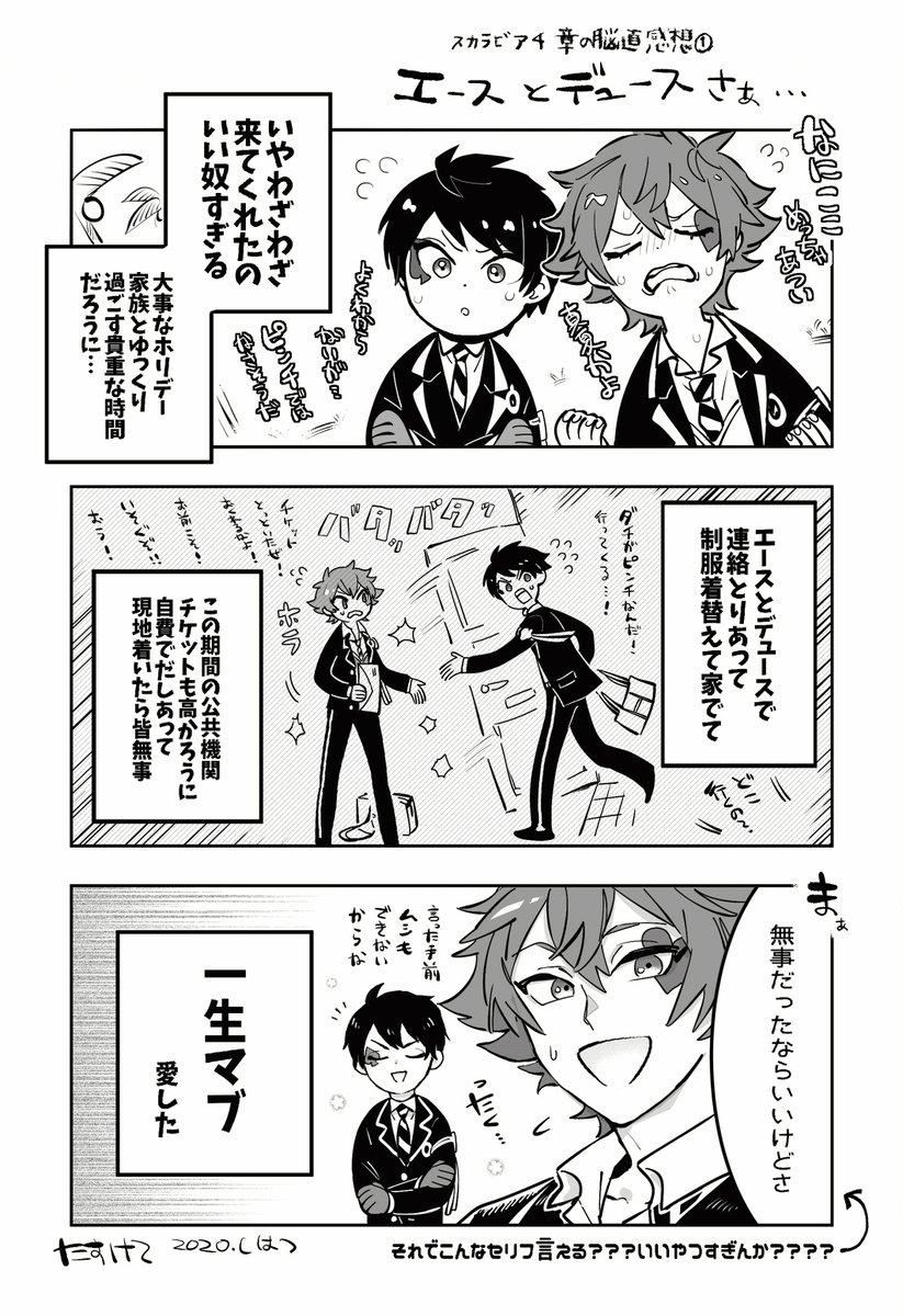 4章感想脳直漫画#ツイステファンアート