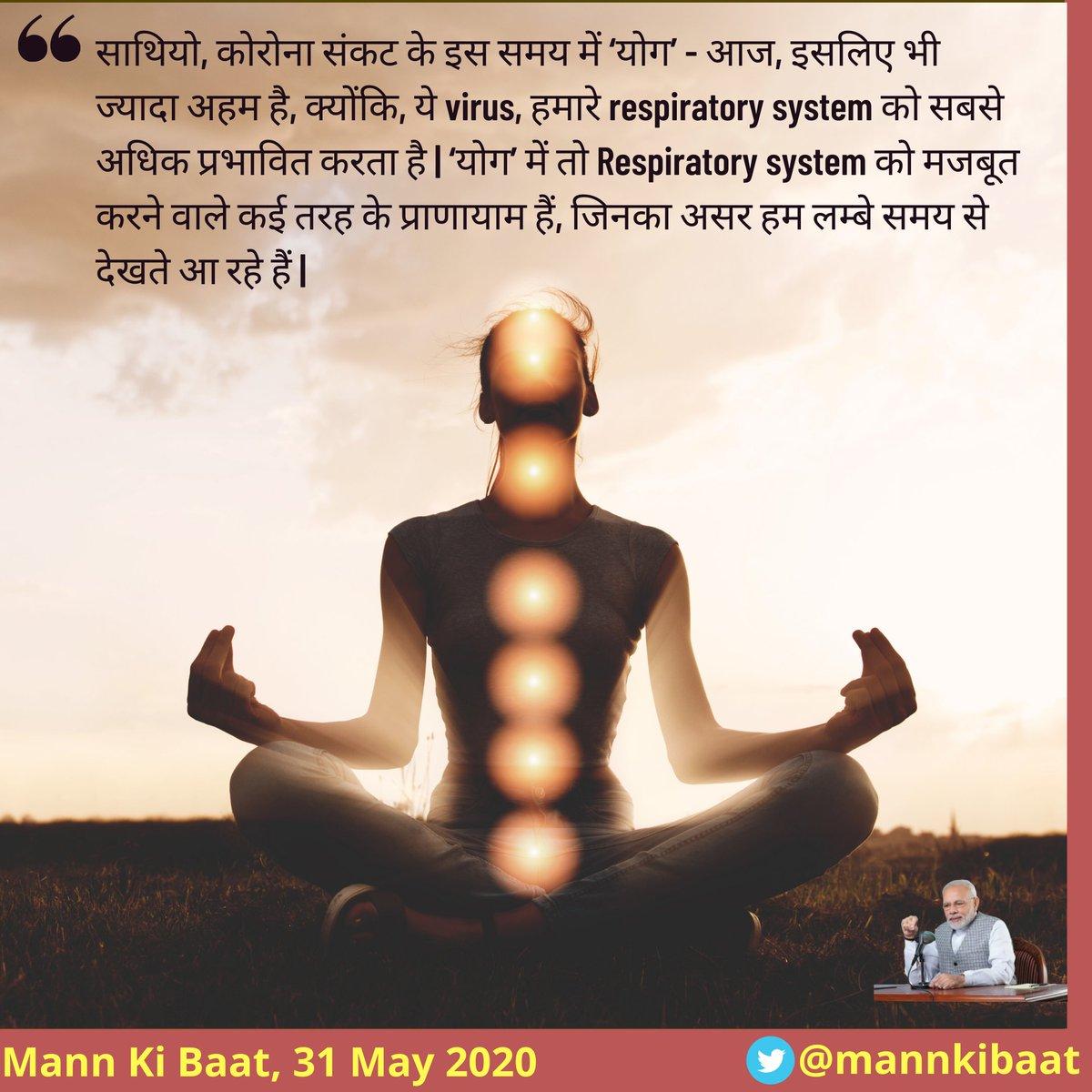 कई तरह के प्राणायाम हैं जो हमारे Respiratory System को मजबूत करते हैं। #IndiaFightsCorona #MannKiBaat #yoga