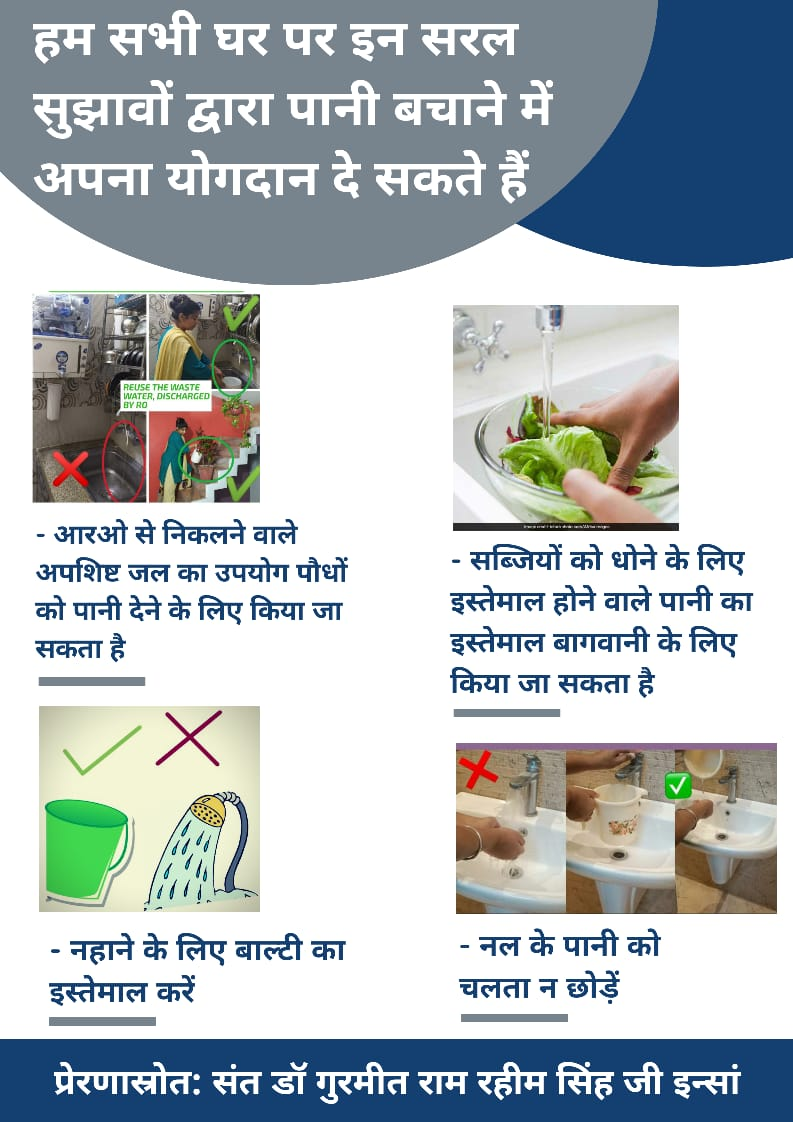 Thinking about our generations' bright future & to provide them better life style, we had better preserve the most precious gift of nature, which is water. That's why millions of @derasachasauda followers have pledged to contribute their efforts to #SaveWaterForFuture generationspic.twitter.com/p5kSGQZtIP